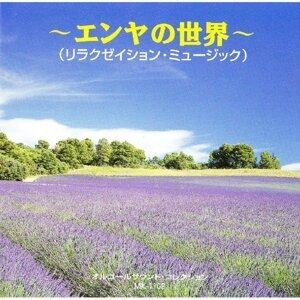 -エンヤの世界-(リラクゼイション ミュージック) (Enya's World Relaxation Music)
