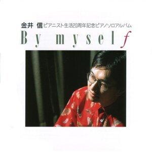 By myself 金井信ピアニスト生活20周年記念ピアノソロアルバム (By Myself)