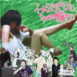 ちゅうぶらりん feat. 後藤まりこ (Chuuburarin feat. Mariko Goto)