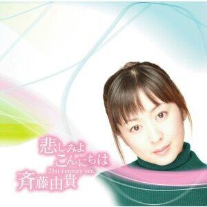 悲しみよこんにちは(21st century ver.) (Kanashimi Yo Konnichiwa (21st Century Ver.))