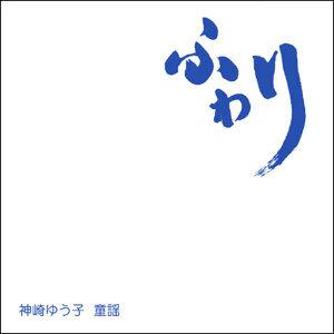 ふわり (Fuwari)