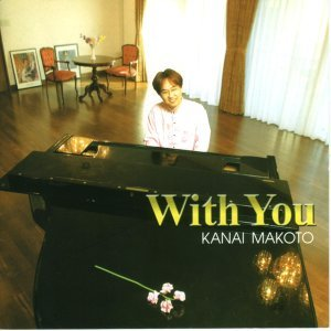 With You (With You)