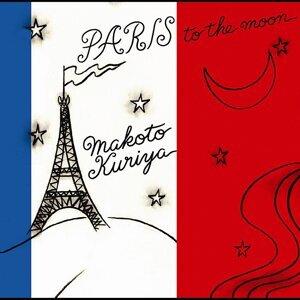 Paris to the moon・・・前衛と耽美が共存するピアノ・ソロの極地 (Paris To The Moon)