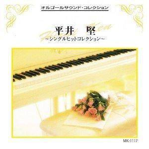 平井 堅-シングルヒットコレクション- (Ken Hirai Single Hit Collection)
