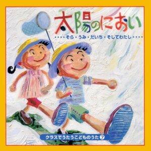太陽のにおい (Taiyo No Nioi)