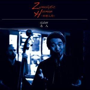 Zymolytic Human ~発酵人間~ (Zymolytic Human -Hakkou Ningen-)