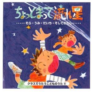 ちょっとまって流れ星 そら・うみ・だいち・そしてわたし クラスでうたうこどものうた8 (Chotto Matte Nagare-Boshi  Umi Sora Daichi Soshite Watashi)