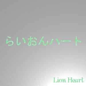 らいおんハート (Lion Heart)