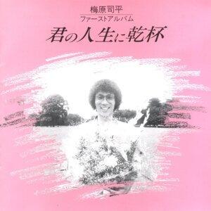 君の人生に乾杯 梅原司平ファーストアルバム (Kimi No Jinsei Ni Kanpai  Shihei Umehara First Album)