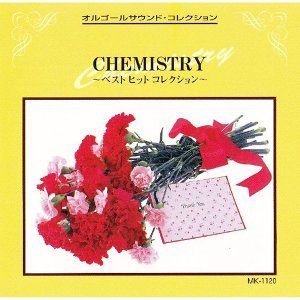 CHEMISTRY -ベストヒットコレクション- (Chemistry Best Hit Collection)
