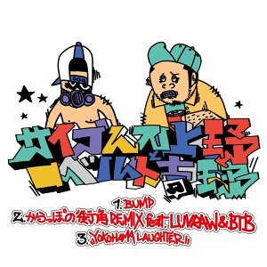 BUMP / 空っぽの街角 REMIX feat. LUVRAW&BTB / YOKOHAMA LAUGHTER (Bump / Karappo No Machikado Remix feat. Luvraw&Btb / Yokohama Laughter)
