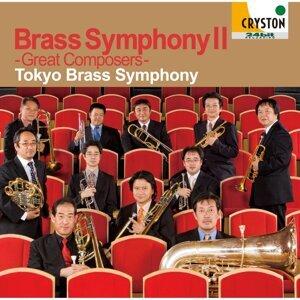 Brass SymphonyII -偉大なる作曲家- (Brass SymphonyII -Great Composers-)