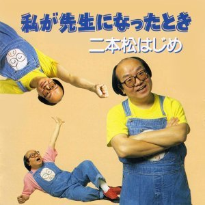 私が先生になったとき (Watashi Ga Sensei Ni Natta Toki)