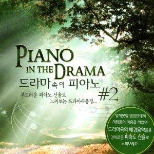 Piano In The Drama #2 (PIANO IN THE DRAMA #2)
