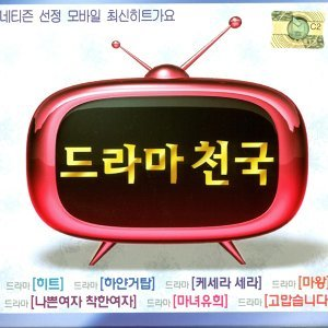 韓国 ドラマ天国 (Korea Drama Tengoku)