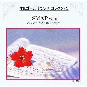 SMAP Vol.II スマップ -ベスト セレクション- (Smap Vol.II  Smap Best Selection)