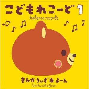 こどもれこーど 1 (Kodomo Record 1)