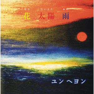 花 太陽 雨 (Hana Taiyou Ame)