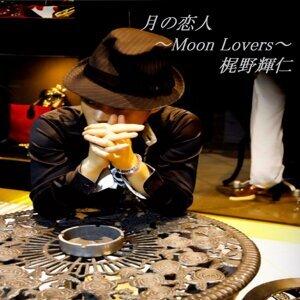 月の恋人~Moon Lovers~ (Tsukinokoibito Moon Lovers)