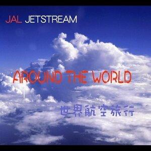 ジェットストリーム特選盤 世界航空旅行 (JAL Jetstream Special  Around The World)