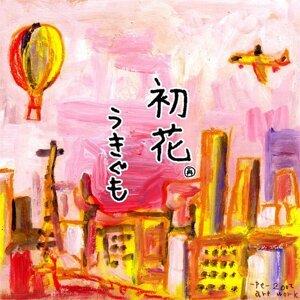 初花 (Hatsuhana)