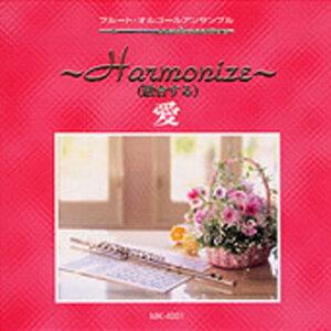 愛-Harmonize- (Ai Harmonize)