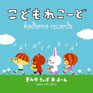 KODOMO RECORD in English (Kodomo Record In English)