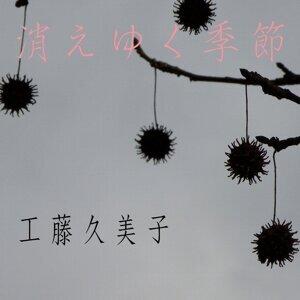 消えゆく季節 (Kieyukutoki)
