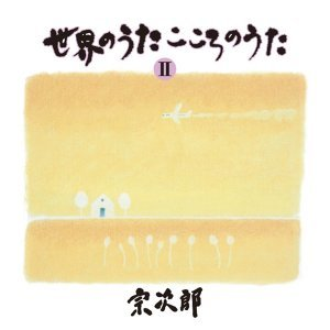世界のうた こころのうた 第二集 -アヴェ・マリア- (World Favorite Songs Vol.2 Ave Maria)