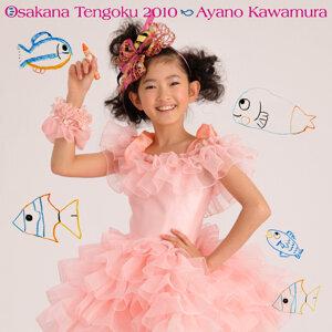 おさかな天国2010 (Osakana Tengoku 2010)