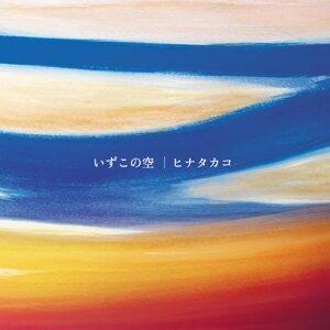 いずこの空 (Izukonosora)