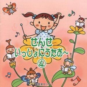 せんせいっしょにうたお~4 (Sense Issho Ni Utao 4)