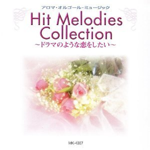 Hit Melodies Collection -ドラマのような恋をしたい- (Hit Melodies Collection)