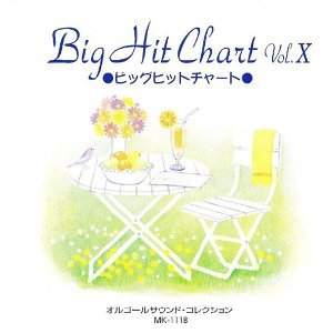 Big Hit Chart Vol.X ビッグヒットチャート (Big Hit Chart Vol.X)
