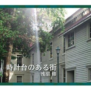 時計台のある街 (tokeidai no aru machi)