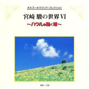 宮崎 駿の世界 VI -ハウルの動く城- (Miyazaki Hayao No Sekai VI Hauru No Ugoku shiro)