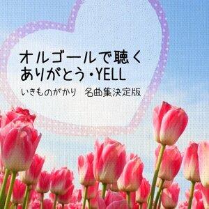 オルゴールで聴く  ありがとう YELL   いきものがかり名曲集決定版 (MUSIC BOX   Ikimonogakari  Special)