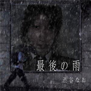 最後の雨 (Saigonoame)