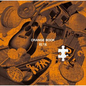 ORANGE BOOK 【通常版】 (Orange Book)