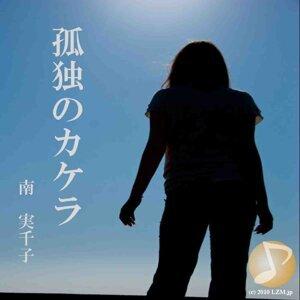 孤独のカケラ (Kodokunokakera)