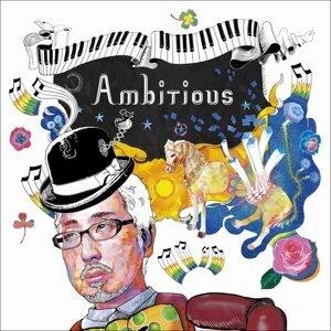 アンビシャス (Ambitious)