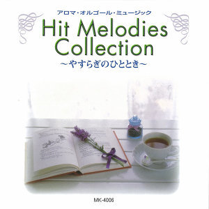 Hit Melodies Collection-やすらぎのひととき- (Hit Melodies Collection Yasuraginohitotoki)