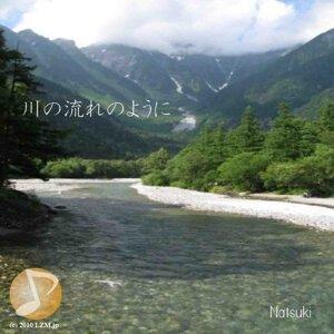 川の流れのように (Kawanonagarenoyouni)