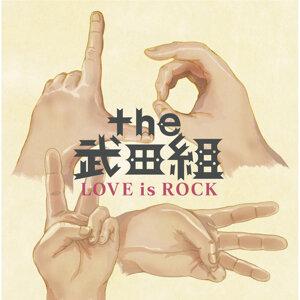 LOVE is ROCK (Love Is Rock)