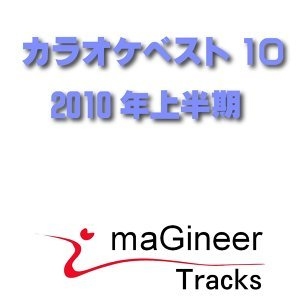 カラオケベスト10 2010年上半期 (First half of 2010 10 best first half of 2010 Top 10 karaoke karaoke)