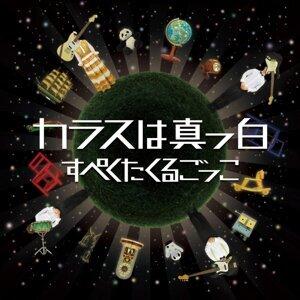 すぺくたくるごっこ (Spectacle Gokko)
