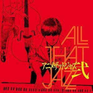 アニメザットジャズ弐 (Anime That Jazz Two)