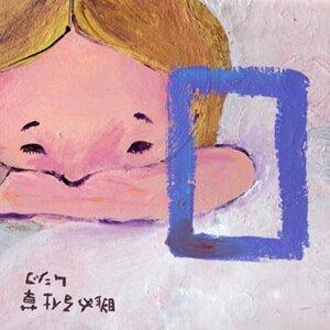 眺める仕草 (Nagameru Shigusa)
