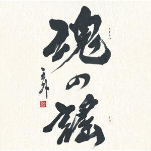 魂の謡 (Tamashii No Uta)