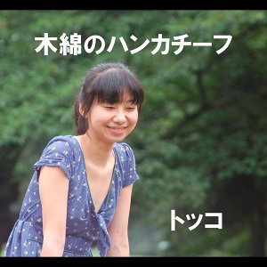 木綿のハンカチーフ (Momennohankachifu)